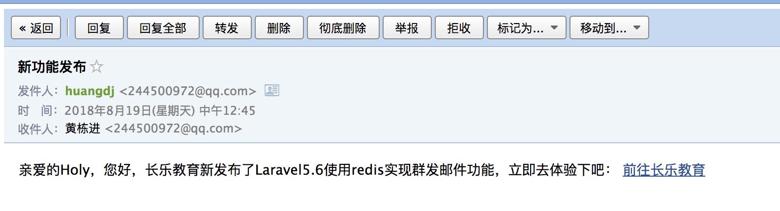 Laravel5.6 使用定時任務實現定時發郵件