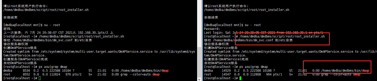 達夢資料庫(DM8)大規模並行叢集MPP 2節點安裝部署