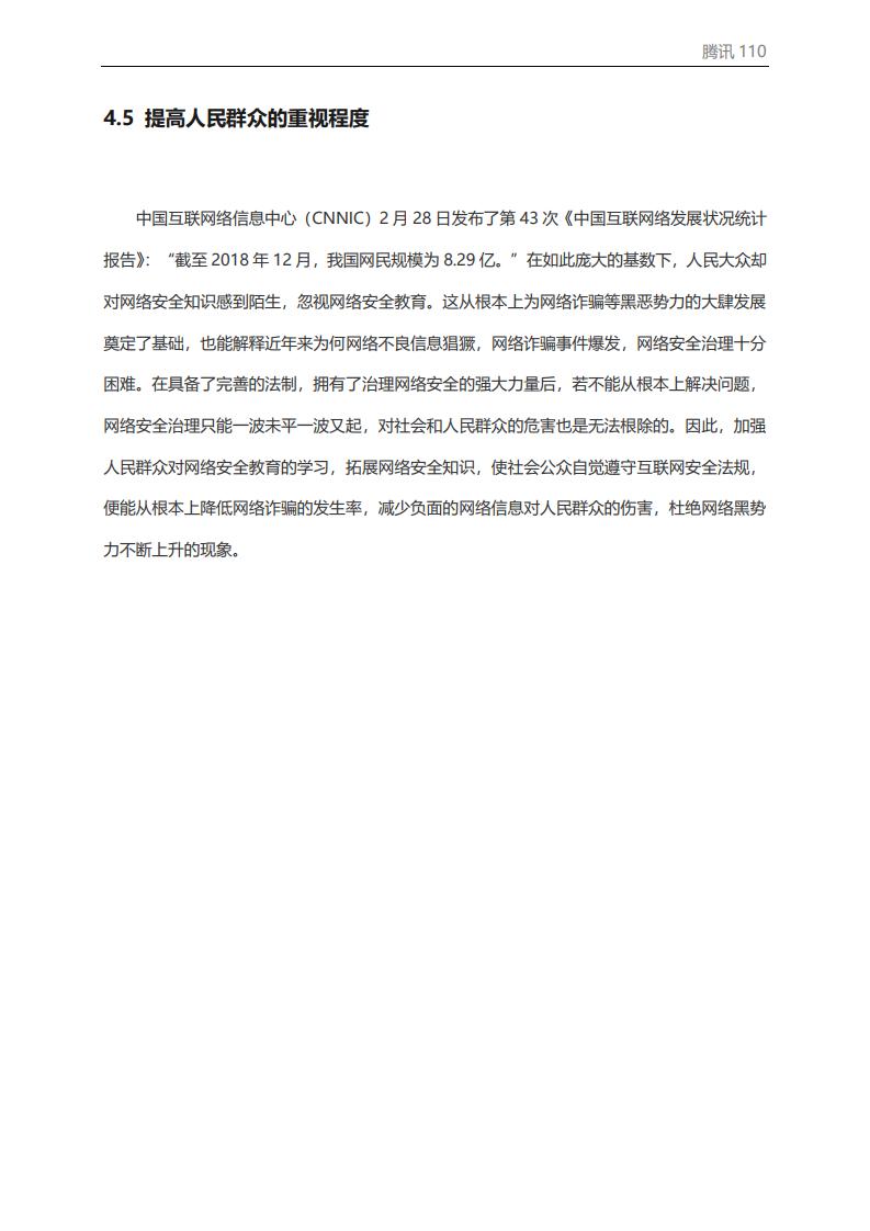 騰訊110:2020年網路詐騙治理報告(附下載)