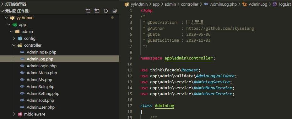 yylAdmin基於ThinkPHP6和Vue2的極簡後臺管理系統