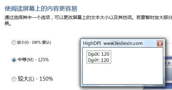 (原創)高DPI適配經驗系列:(一)縮放比例與DPI對應關係