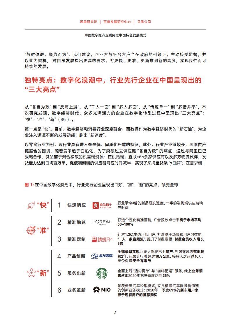 阿里研究院:2021年數字經濟網際網路之中國數字化發展模式(附下載)