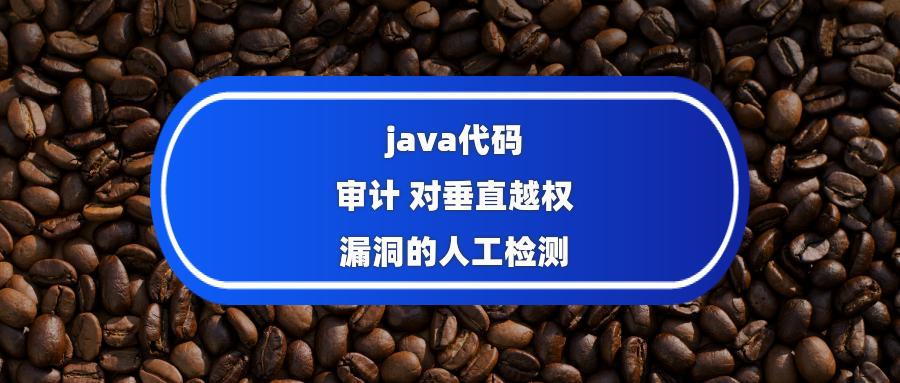 java程式碼審計人工漏洞檢測方法