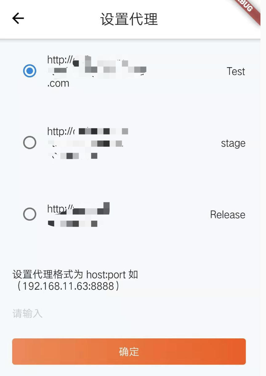 Flutter 跨端網路抓包 (以Android 為例)