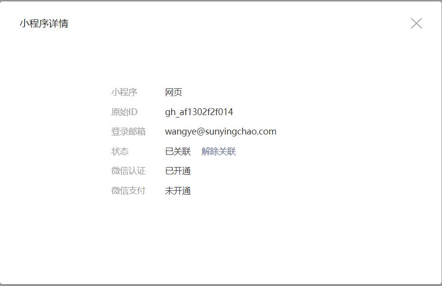 微信公眾號開發之H5頁面跳轉到指定的小程式
