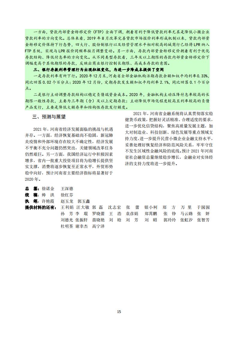 中國人民銀行:河南省金融執行報告(2021)