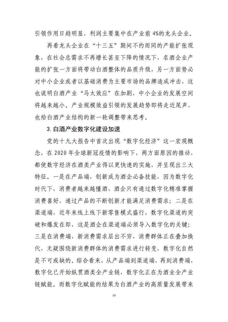 中國酒業協會:2020年中國酒業經濟執行報告