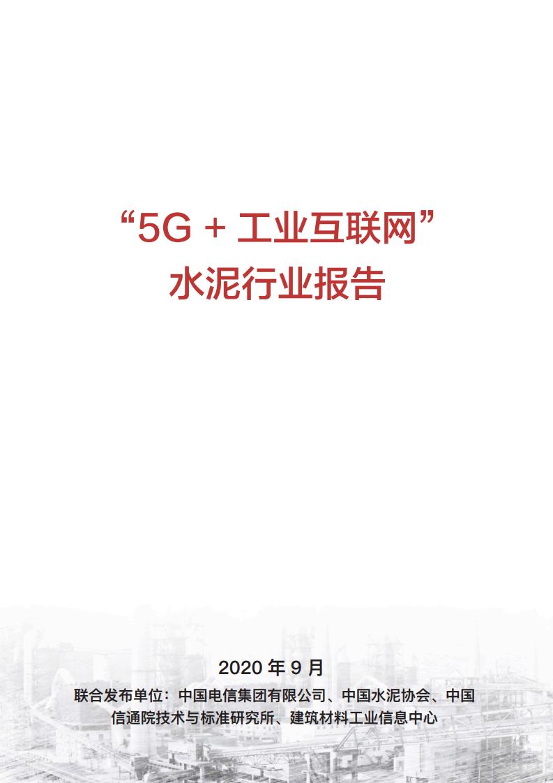 """中國信通院:""""5G+ 工業網際網路""""水泥行業報告(附下載)"""