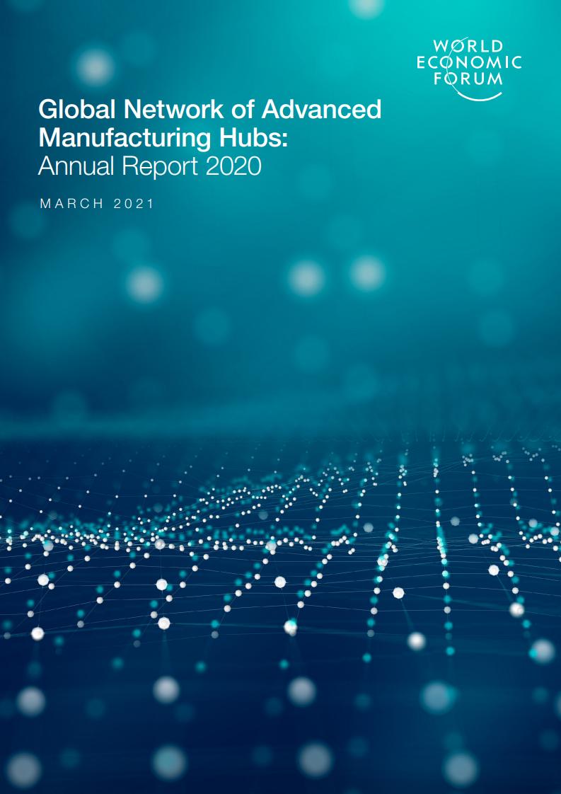 世界經濟論壇:2020年全球先進製造中心網路報告
