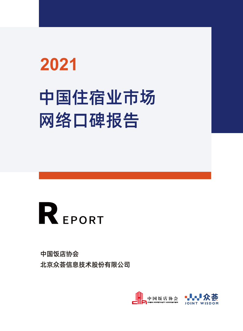中國飯店協會&眾薈:2021中國住宿業市場網路口碑報告(附精華版下載)
