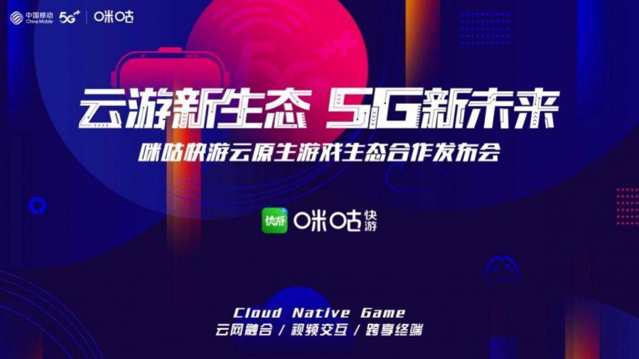 重磅簽約!中國移動咪咕快遊加快推動雲遊戲優質IP內容打造
