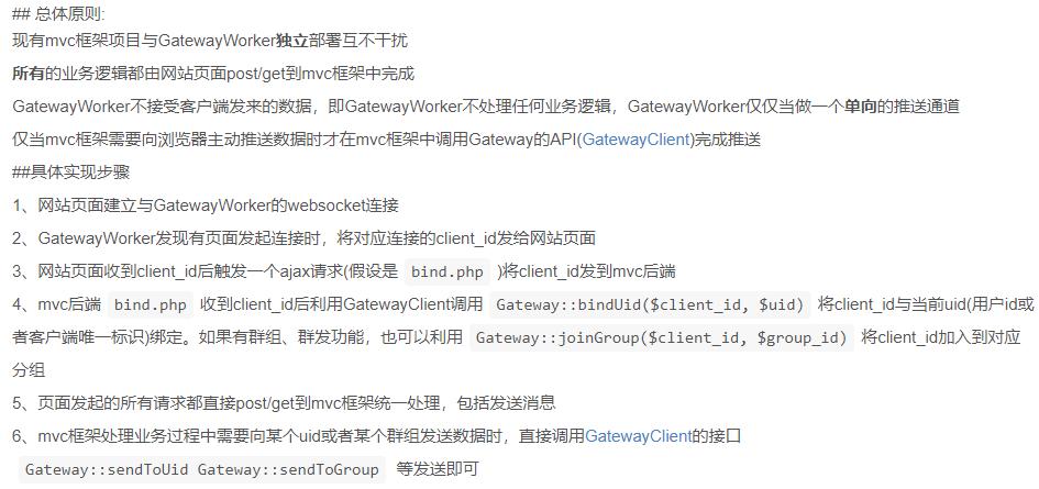 有沒有用過workeman的GatewayWorker的?現在有個問題請教下大家