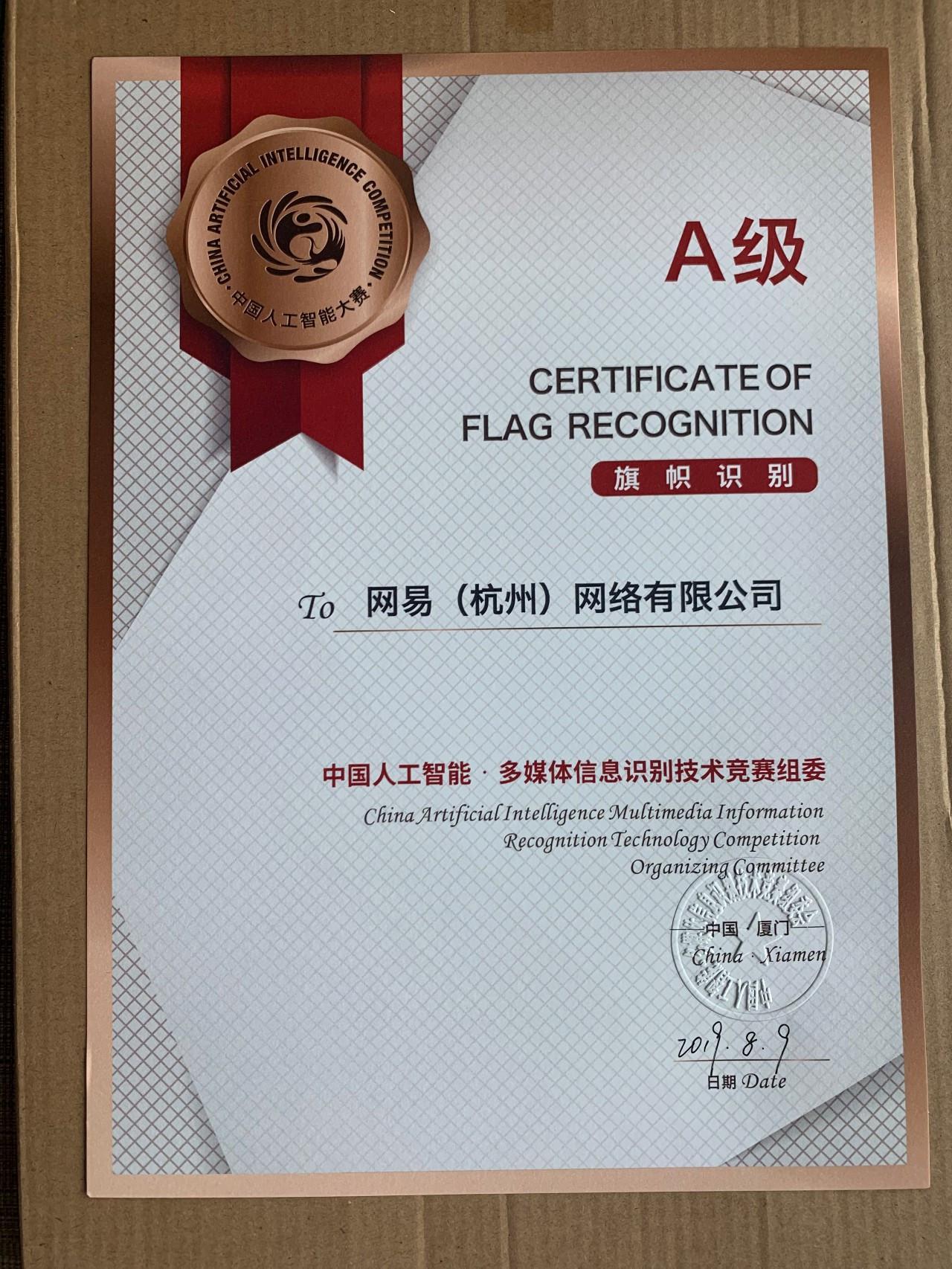 網易易盾在首個全國範圍大型人工智慧領域競賽上獲得最高階證書