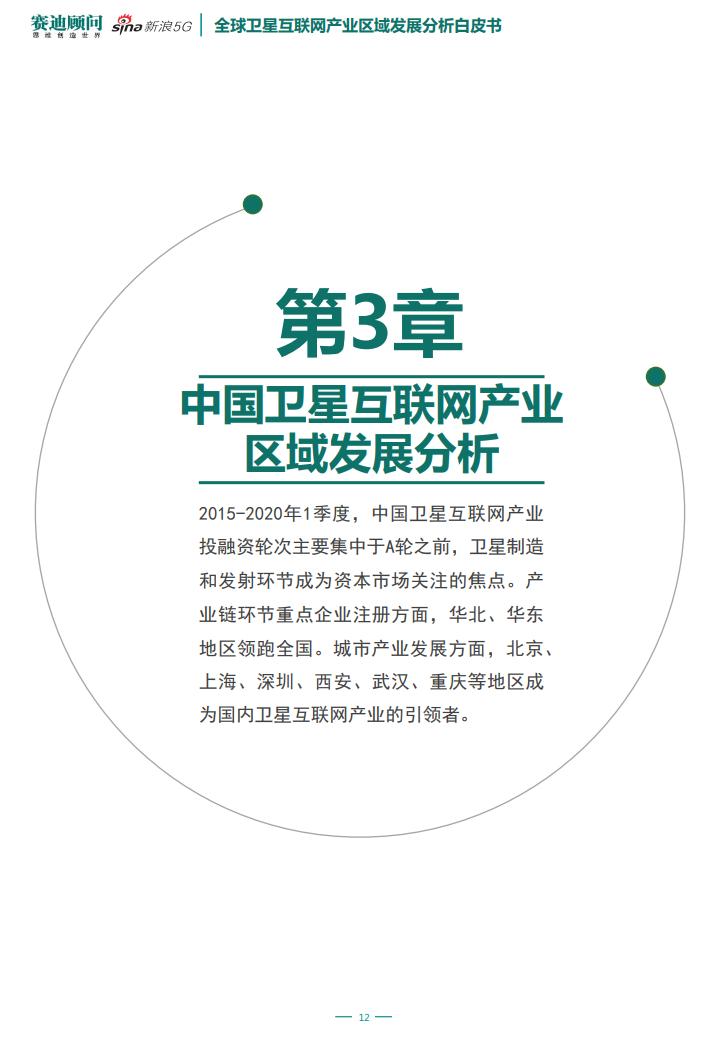 """賽迪&新浪5G:""""新基建"""" 之全球衛星網際網路產業區域發展分析白皮書(附下載)"""