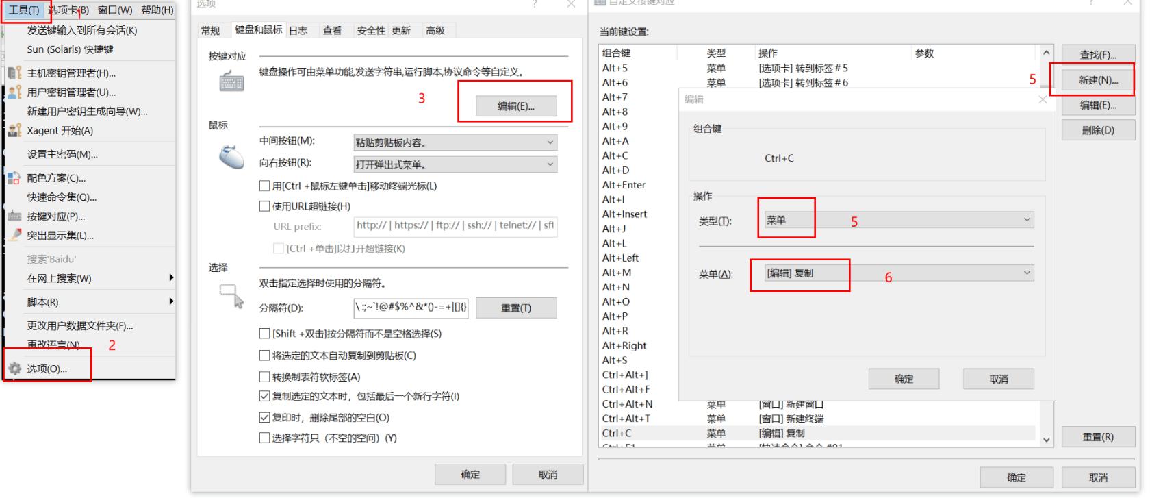xshell 複製、貼上、快捷鍵修改 & 中斷目前命令配置