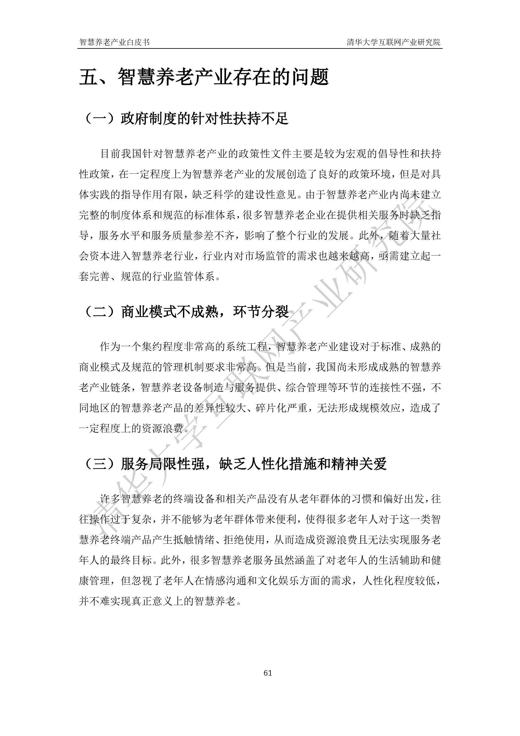 清華大學:2019年智慧養老產業白皮書(附下載)