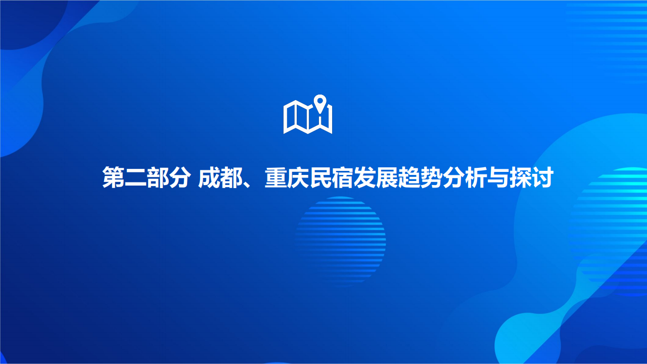 雲掌櫃:2021成都重慶文旅住宿流量分析報告(附下載)