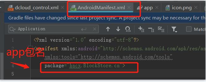 【新手指南】Android Studio中應用App的相關配置