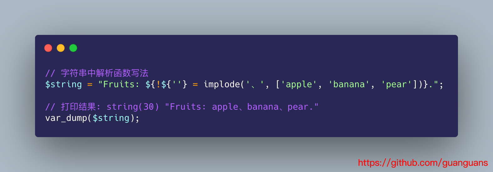 PHP 字串中直接解析函式的寫法