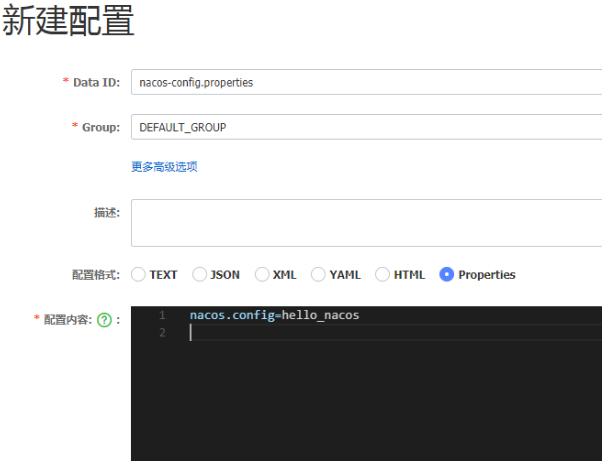 SpringCloud+Nacos實現服務配置中心(Hoxton版本)