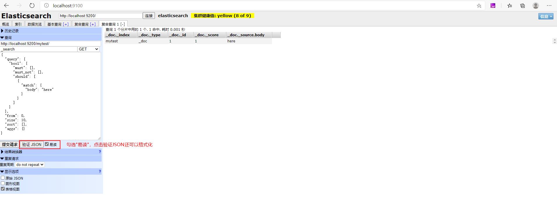 Elasticsearch精進之路:elasticsearch-head外掛使用教程