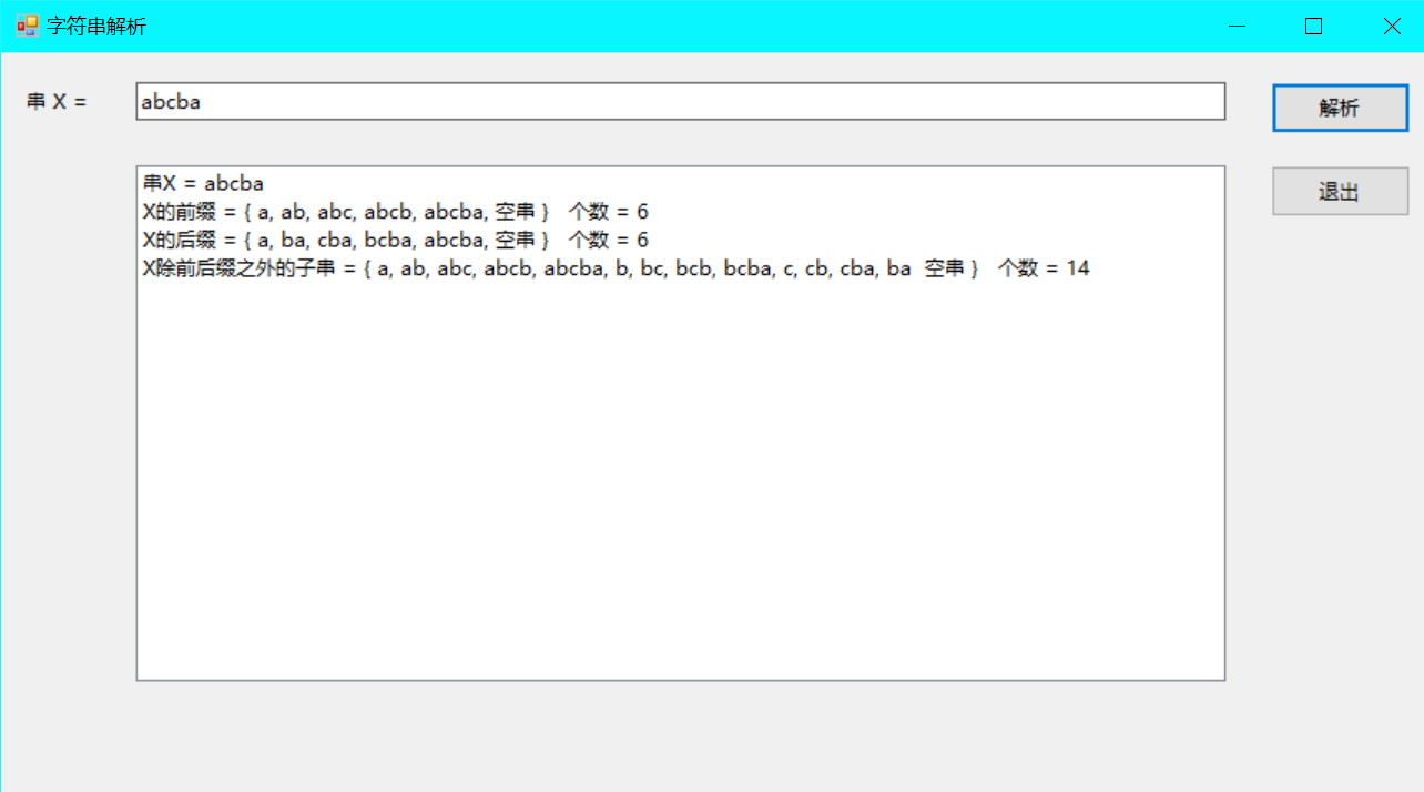 C#  輸出一個字串的字首、字尾和它的子串(資訊內容安全 實驗一)