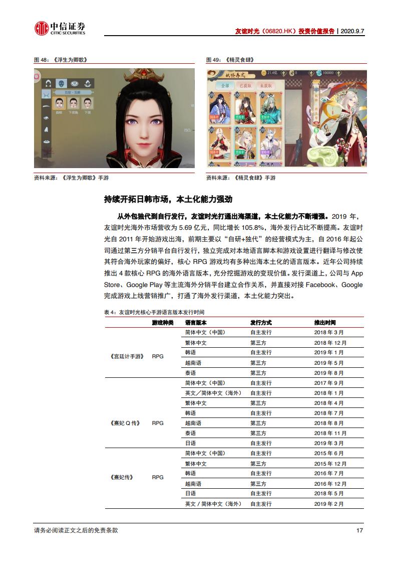 中信證券:女性向遊戲日漸崛起,深耕領域造精品(附下載)