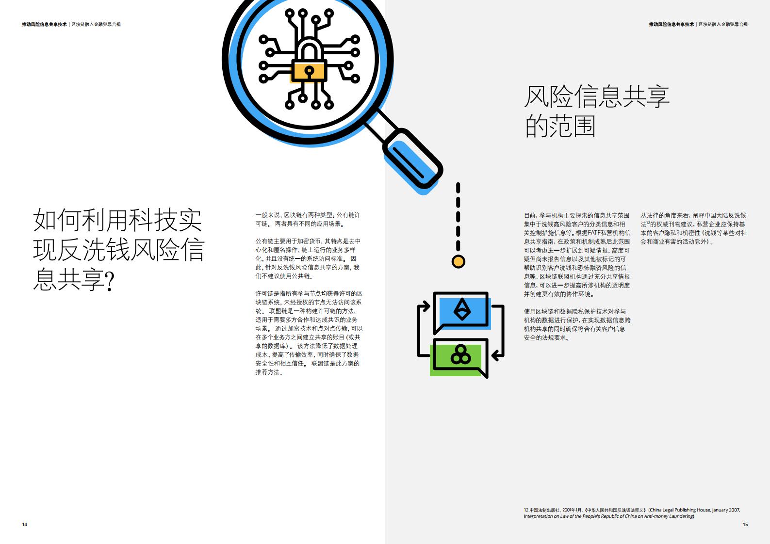 推動風險資訊共享技術:區塊鏈融入金融犯罪合規(附下載)