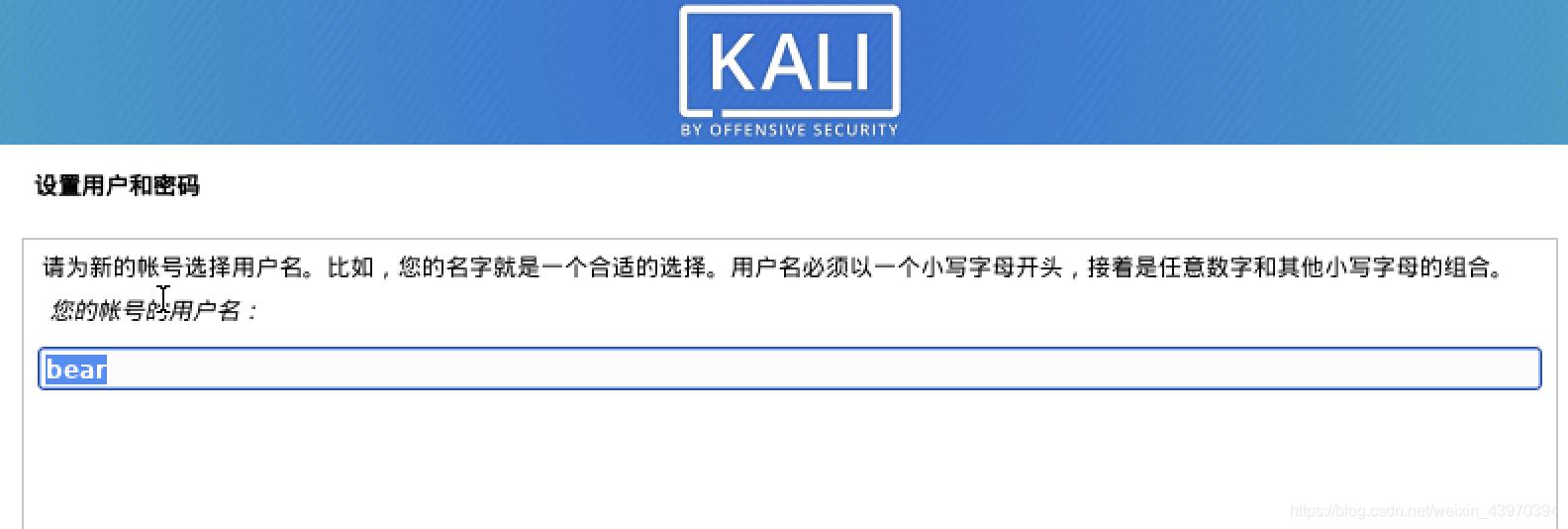 Kali 2021.2 最新安裝教程 圖文詳解(保姆式)