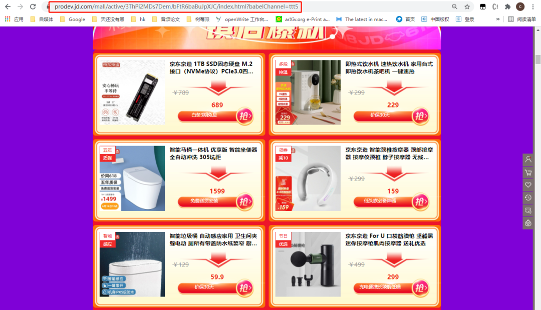 用Python爬取分析【某東618】暢銷商品銷量資料,帶你看看大家都喜歡買什麼!