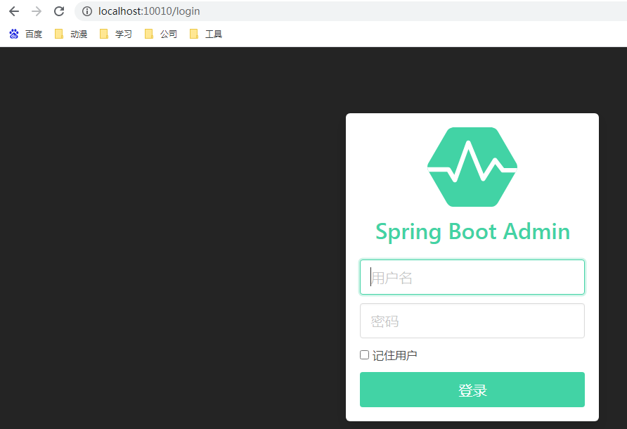 SpringBoot系列——admin服務監控