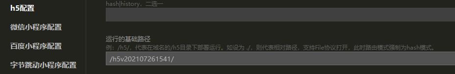 uniapp的h5專案重新編譯出現白屏的問題解決辦法