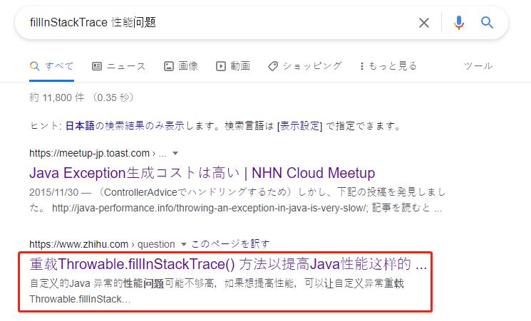 JVM優化過頭了,直接把異常資訊優化沒了?