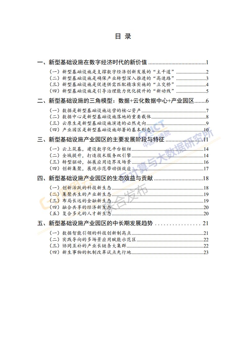 中國信通院&阿里雲:2020中國新型基礎設施產業園區發展模式及趨勢(附下載)