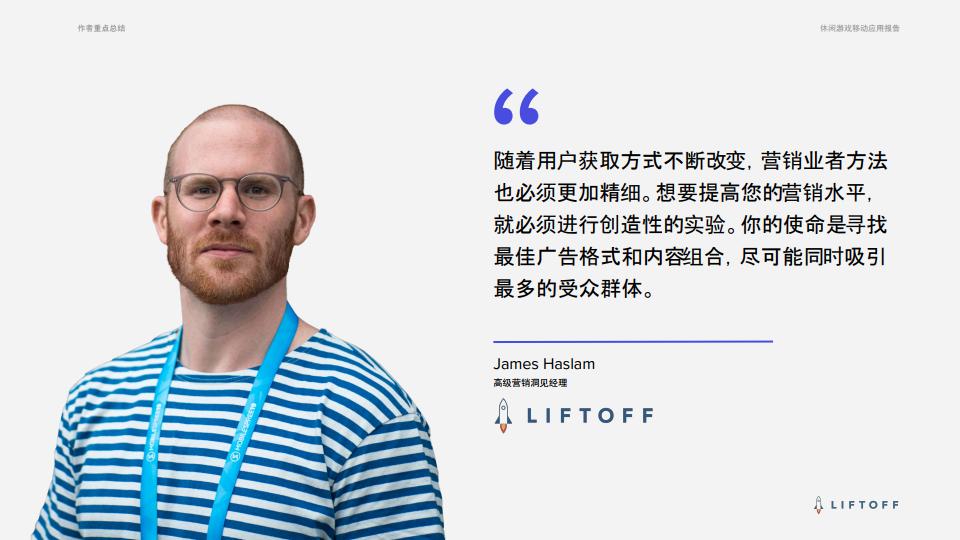 Liftoff:2021年休閒遊戲應用程式報告(附下載)