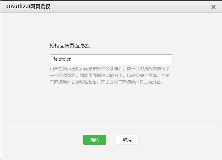 Spring Security中實現微信網頁授權