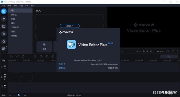 Movavi Video Editor Plus 22,視訊處理