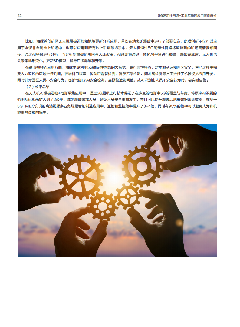 華為:5G確定性網路+工業網際網路融合白皮書(附下載)