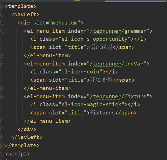 teprunner測試平臺用例前置模組開發