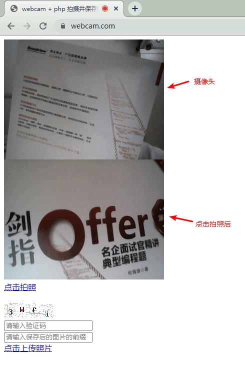 WebCam + PHP 拍攝並儲存照片