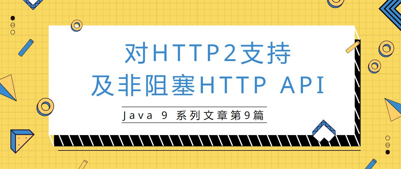 Java9系列第九篇-對HTTP2協議的支援與非阻塞HTTP-API