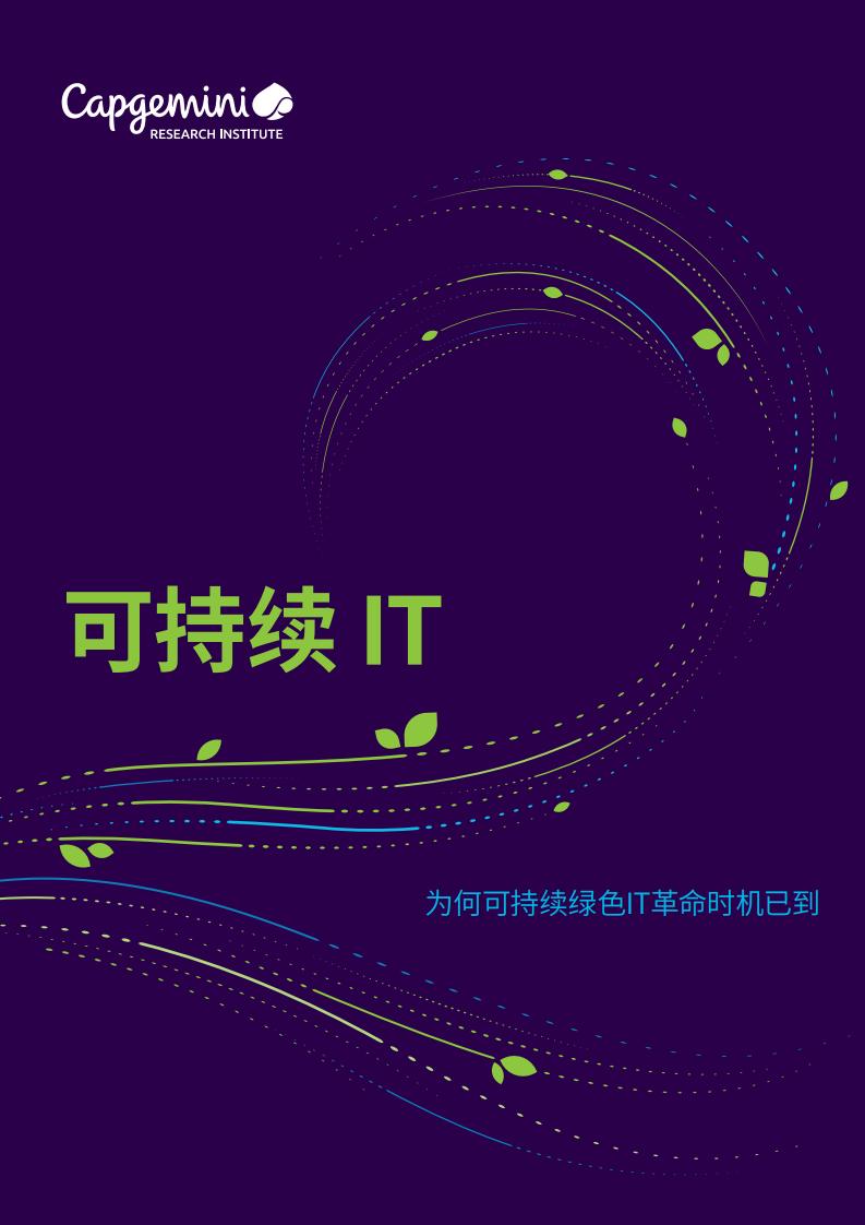 可持續IT報告:為何可持續綠色IT革命時機已到?