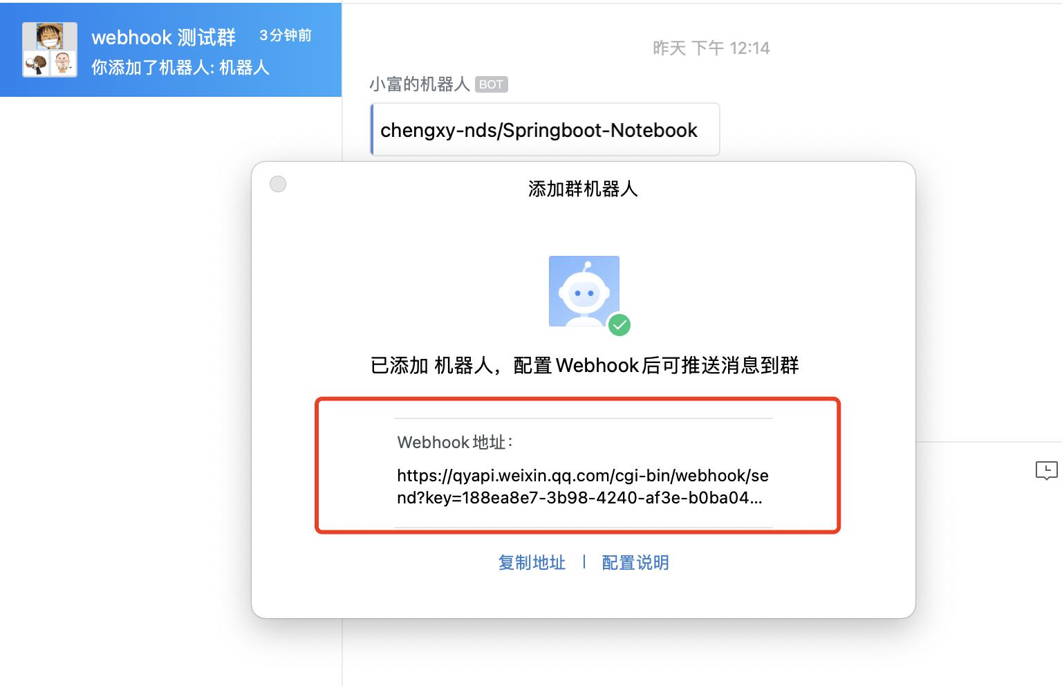 拉仇恨!webhook + 企業微信給同事做了個程式碼提交監聽工具