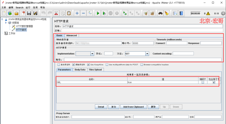 Jmeter(四十九) - 從入門到精通高階篇 - jmeter使用監視器結果監控tomcat效能(詳解教程)