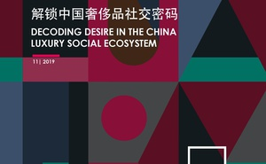競立媒體:解鎖中國奢侈品社交密碼