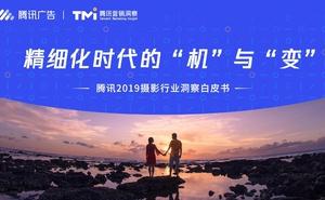 騰訊:2019攝影行業洞察白皮書(附下載)