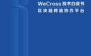 WeCross技術白皮書:區塊鏈跨鏈協作平臺(附下載)