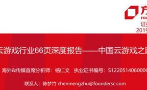 中國雲遊戲之路   雲遊戲行業66頁深度報告