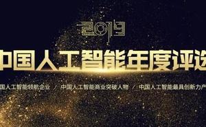 2019中國年度AI評選揭曉!50大領航企業、10大商業人物與創新產品