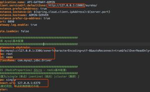 SIA-GateWay之API閘道器安裝部署指南